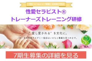 性愛セラピストトレーナーズトレーニング研修の無料説明会@大阪