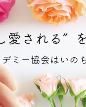 田中みっち 公開カウンセリング会@東京