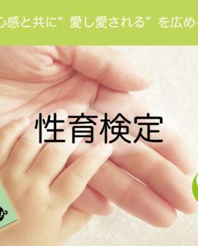 みぽりん先生の性育検定3級講座