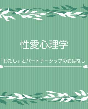 性愛心理学入門講座@大阪