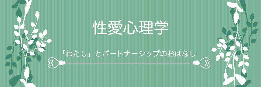 seiai_sinri