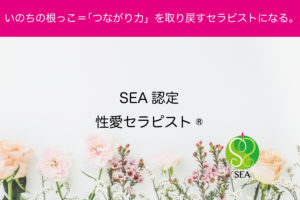 認定性愛セラピスト養成講座@石垣島